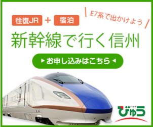 新幹線で行く信州びゅう