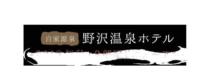 瑠璃の湯 野沢温泉ホテル