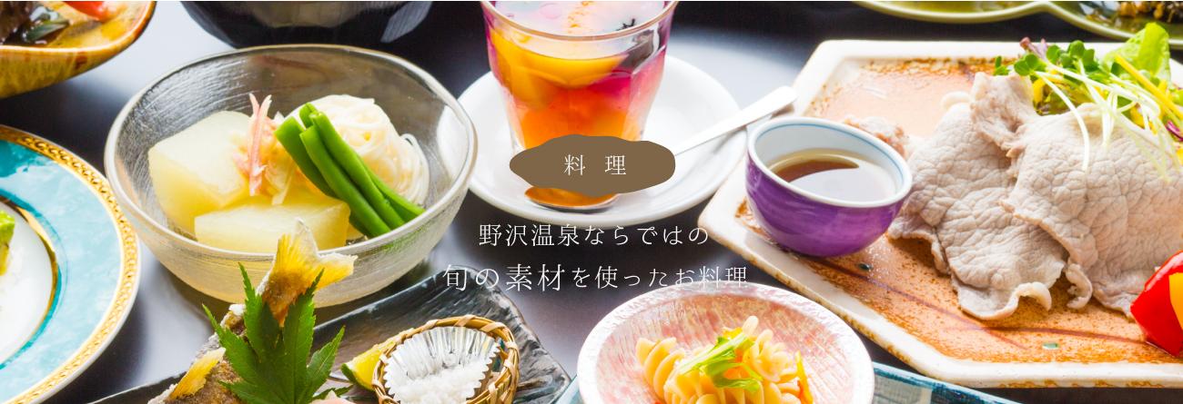 料理、野沢温泉ならではの旬の素材を使ったお料理